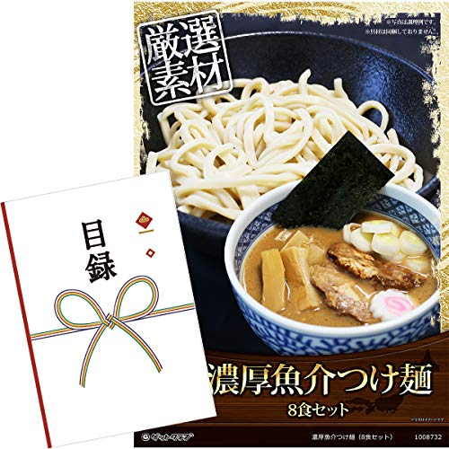 【目録引換券+A3パネルでお届け】濃厚魚介つけ麺(8食セット)こだわりのオーション極太麺使用