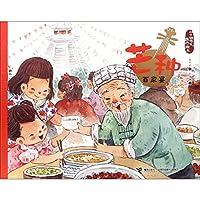 二十四节气旅行绘本(夏):芒种·百家宴