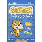 Scratchコーディングカード ([バラエティ])