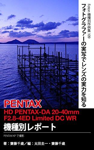 Foton機種別作例集109 フォトグラファーの実写でレンズの実力を知る PENTAX HD PENTAX-DA 20-40mmF2.8-4ED Limited DC WR 機種別レポート: PENTAX KPで撮影