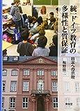 統一ドイツ教育の多様性と質保証―日本への示唆