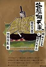samurai kusunoki masashige