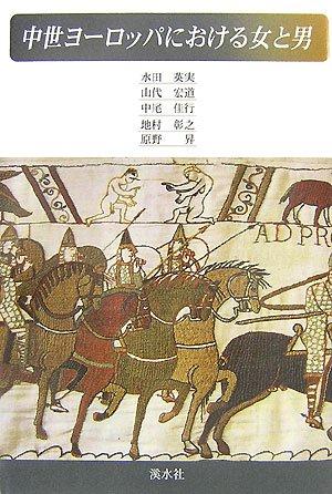 中世ヨーロッパにおける女と男
