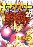 エアマスター 27 (ジェッツコミックス)
