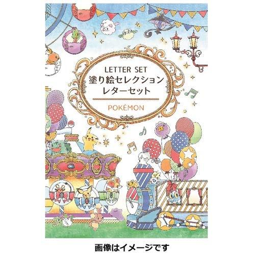 ショウワノート 塗り絵セレクション レターセット【ポケモン】345-7280-01