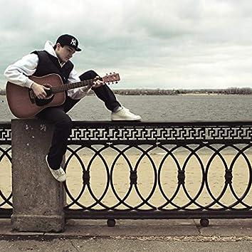 Парусник (Acoustic Version)