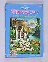 Sankhshipta Shivpuran (Hindi)
