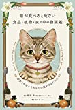 アマゾン商品、猫が食べると危ない食品・植物・家の中の物図鑑