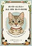 猫が食べると危ない食品・植物・家の中の物図鑑 ~誤食と中毒からあなたの猫を守るために