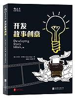 电影学院086:开发故事创意(第2版)