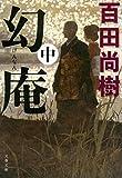 幻庵 中 (文春文庫 ひ 30-2)