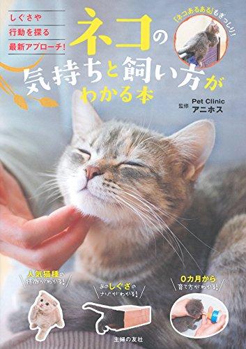 ネコの気持ちと飼い方がわかる本