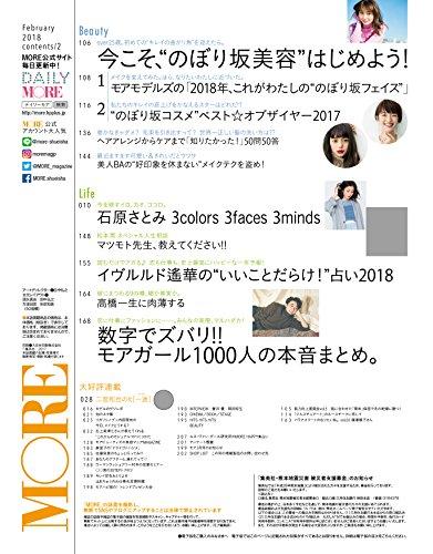 『MORE(モア)2018年2月号』の2枚目の画像