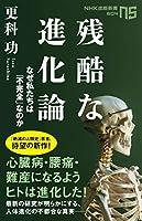 残酷な進化論 なぜ私たちは「不完全」なのか (NHK出版新書)