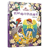 Granny Parrot with a Bangle/ Adventures of Guai Guai Dou (Chinese Edition)