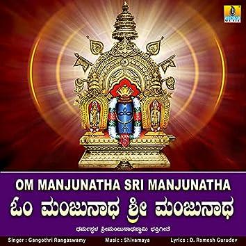 Om Manjunatha Sri Manjunatha - Single