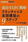 成功するFC戦略 フランチャイズ本部構築の9ステップ