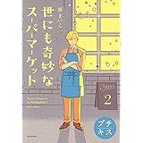 世にも奇妙なスーパーマーケット プチキス(2) (Kissコミックス)
