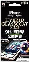 レイ・アウト iPhone7 フィルム 液晶保護フィルム ラウンド9H 耐衝撃 ハイブリッドガラスコートフィルム 反射防止/ホワイト RT-P12RF/U1W