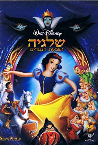 Walt Disney - Snow White and the Seven Dwarfs (Hebrew Dubbed)