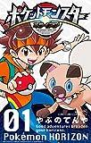 ポケットモンスター ホライズン(1) (てんとう虫コミックス)