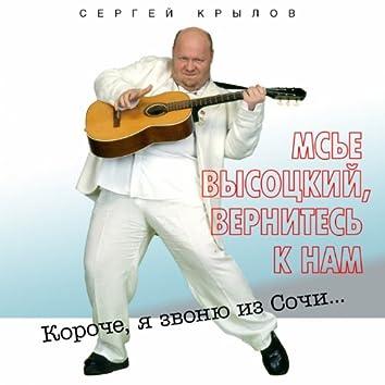 Мсье Высоцкий, вернитесь к нам (Короче, я звоню из Сочи...)