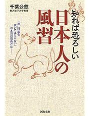知れば恐ろしい 日本人の風習: 「夜に口笛を吹いてはならない」の本当の理由とは―― (河出文庫)