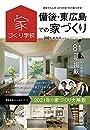 備後・東広島での家づくり 2021 夏・秋号 vol.2