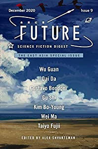 Future Science Fiction Digest Volume 9: The East Asia Special Issue