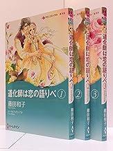 道化師は恋の語りべ コミック 1-3巻セット (ハーレクインコミックス・キララ)