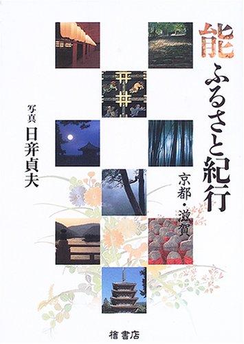 能ふるさと紀行 (京都・滋賀)
