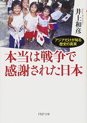 本当は戦争で感謝された日本 アジアだけが知る歴史の真実 (PHP文庫)の詳細を見る