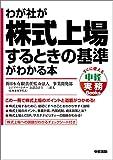 わが社が株式上場するときの基準がわかる本 (中経出版)