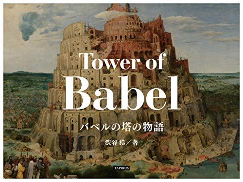 バベルの塔の物語: 旧約聖書絵画集
