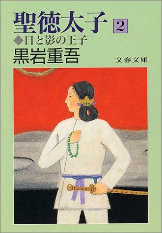 聖徳太子―日と影の王子 (2) (文春文庫)の詳細を見る