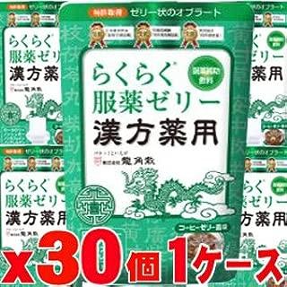 【30個】 らくらく服薬ゼリー 漢方薬用 (コーヒーゼリー風味)200gx30個(1ケース) 4987240601364