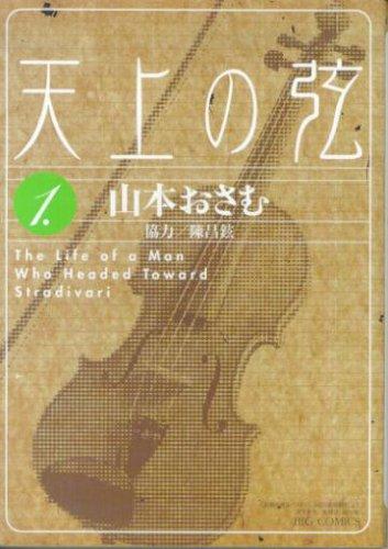 天上の弦 (1) (ビッグコミックス)