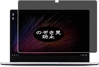 VacFun 覗き見防止フィルム , Xiaomi Mi Notebook Air 12 12.5 インチ 小米 向けの のぞき見防止 保護フィルム 液晶保護フィルム(非 ガラスフィルム 強化ガラス ガラス ) 覗き見防止 のぞき見 フィルム 改善版