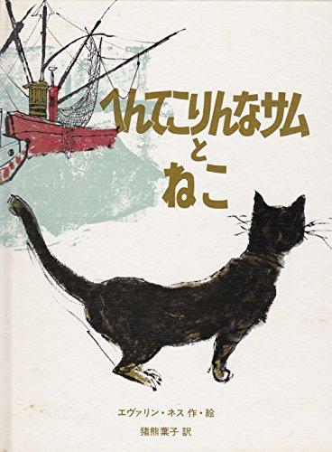 へんてこりんなサムとねこ (1981年) (アメリカ創作絵本シリーズ)
