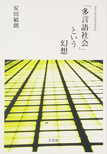 「多言語社会」という幻想―近代日本言語史再考〈4〉の詳細を見る