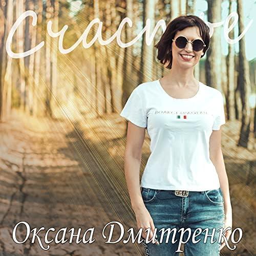 Оксана Дмитренко