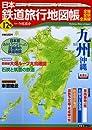 日本鉄道旅行地図帳 12号 九州沖縄―全線・全駅・全廃線  12