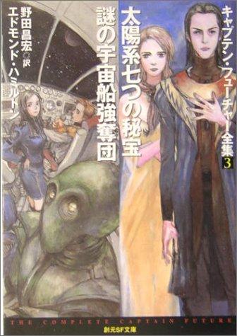太陽系七つの秘宝/謎の宇宙船強奪団 <キャプテン・フューチャー全集3> (創元SF文庫)の詳細を見る