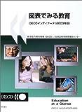 図表でみる教育 OECDインディケータ(2003年版) (図表でみる教育 OECDインディケータ)