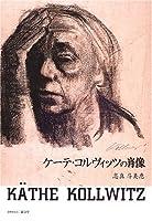 ケーテ・コルヴィッツの肖像