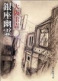 銀座幽霊 (創元推理文庫)