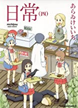 表紙: 日常(4) (角川コミックス・エース) | あらゐ けいいち
