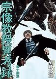 宗像教授異考録 (14) (ビッグコミックススペシャル)