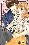 コーヒー&バニラ (13) (Cheeseフラワーコミックス)