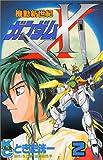 機動新世紀ガンダムX 2 (コミックボンボン)